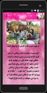 اسکرین شات برنامه برقراری ارتباط با دختران 5