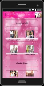 اسکرین شات برنامه برقراری ارتباط با دختران 1