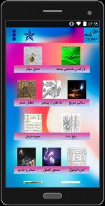 اسکرین شات برنامه باطل کردن سحر و جادو 1
