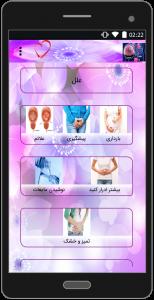 اسکرین شات برنامه راه های درمان عفونت مثانه 3