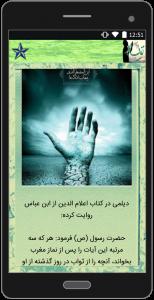 اسکرین شات برنامه دعاهای عفو و بخشش 5