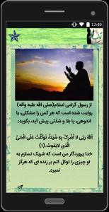 اسکرین شات برنامه دعاهای عفو و بخشش 2