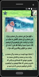 اسکرین شات برنامه دعاهای عفو و بخشش 4