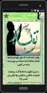 اسکرین شات برنامه دعاهای عفو و بخشش 3