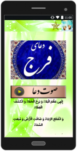 اسکرین شات برنامه دعاهای صوتی و متنی 3