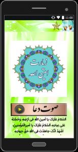 اسکرین شات برنامه دعاهای صوتی و متنی 1