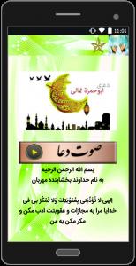 اسکرین شات برنامه دعاهای صوتی و متنی 2