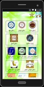 اسکرین شات برنامه دعاهای صوتی و متنی 4