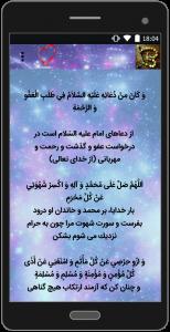 اسکرین شات برنامه دعاهای مخصوص توبه 3