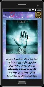 اسکرین شات برنامه دعاهای مخصوص توبه 4
