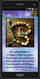 اسکرین شات برنامه دعاهای مخصوص توبه 5