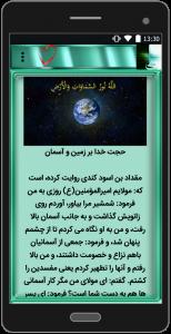 اسکرین شات برنامه کرامات حضرت علی (ع) 2
