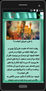 اسکرین شات برنامه کرامات حضرت علی (ع) 3