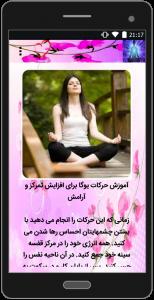 اسکرین شات برنامه حرکات یوگا و مدیتیشن 5