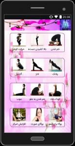 اسکرین شات برنامه حرکات یوگا و مدیتیشن 4