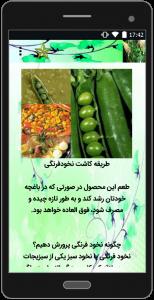 اسکرین شات برنامه آموزش کشاورزی سبزیجات 5