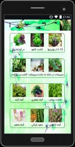 اسکرین شات برنامه آموزش کشاورزی سبزیجات 1