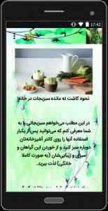 اسکرین شات برنامه آموزش کشاورزی سبزیجات 3