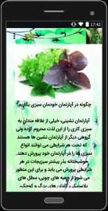 اسکرین شات برنامه آموزش کشاورزی سبزیجات 2