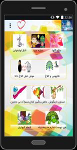 اسکرین شات برنامه کتاب داستان کودکان 1