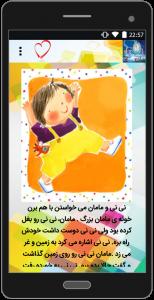 اسکرین شات برنامه کتاب داستان کودکان 2