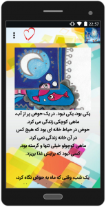 اسکرین شات برنامه کتاب داستان کودکان 4