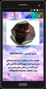اسکرین شات برنامه خواص ویژه سنگ ها 4