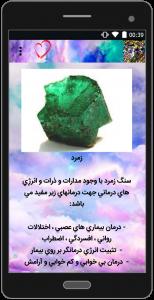 اسکرین شات برنامه خواص ویژه سنگ ها 3