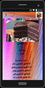 اسکرین شات برنامه آموزش شیرینی و کیک بدون فر 4