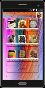 اسکرین شات برنامه آموزش شیرینی و کیک بدون فر 1