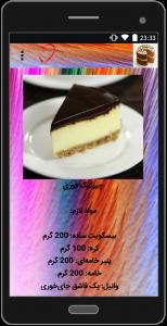 اسکرین شات برنامه آموزش شیرینی و کیک بدون فر 3