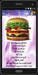 اسکرین شات برنامه مرجع آشپزی ایرانی 2