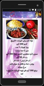 اسکرین شات برنامه مرجع آشپزی ایرانی 4