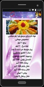 اسکرین شات برنامه مرجع آشپزی ایرانی 3