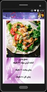 اسکرین شات برنامه مرجع آشپزی ایرانی 1