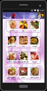 اسکرین شات برنامه مرجع آشپزی ایرانی 5
