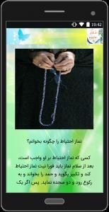 اسکرین شات برنامه نمازهای مستحب و واجب 5