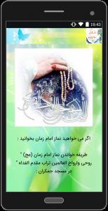 اسکرین شات برنامه نمازهای مستحب و واجب 1