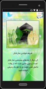 اسکرین شات برنامه نمازهای مستحب و واجب 3