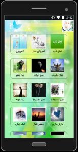 اسکرین شات برنامه نمازهای مستحب و واجب 4