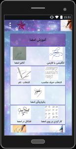 اسکرین شات برنامه نمونه امضاء+آموزش امضاء 5