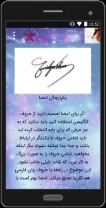 اسکرین شات برنامه نمونه امضاء+آموزش امضاء 2