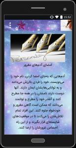 اسکرین شات برنامه نمونه امضاء+آموزش امضاء 4