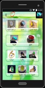 اسکرین شات برنامه سنگ های زیبا و قیمتی 3