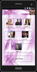 اسکرین شات برنامه ستاره های هالیوود 5
