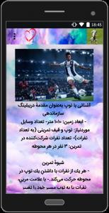 اسکرین شات برنامه تکنیک های دریبل در فوتبال 3