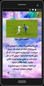 اسکرین شات برنامه تکنیک های دریبل در فوتبال 2