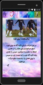 اسکرین شات برنامه تکنیک های دریبل در فوتبال 4