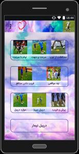 اسکرین شات برنامه تکنیک های دریبل در فوتبال 5