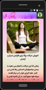 اسکرین شات برنامه آموزش یوگا و مدیتیشن 4